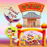 🦅 SoundEagle in Chinese New Year Celebration, Spring Festival, Lion Dance, Food, Ornaments, Traditional Culture and Architecture 🏮🎋🦁🥗🎐㊗️⛩