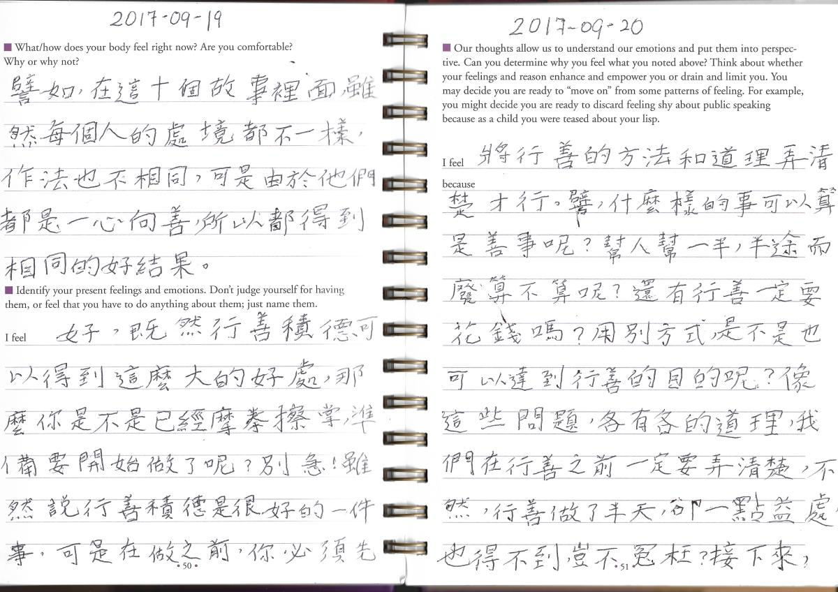"""Khim Copying a Portion of the Chinese Classic Text """"Uncle Liao-Fan Telling Stories (了凡叔叔說故事)"""" onto a Journal of Self-Empowerment (19-20 Sep 2017)"""