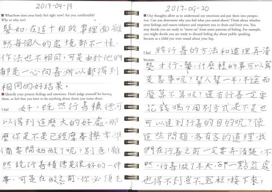 "Khim Copying a Portion of the Chinese Classic Text ""Uncle Liao-Fan Telling Stories (了凡叔叔說故事)"" onto a Journal of Self-Empowerment (19-20 Sep 2017)"
