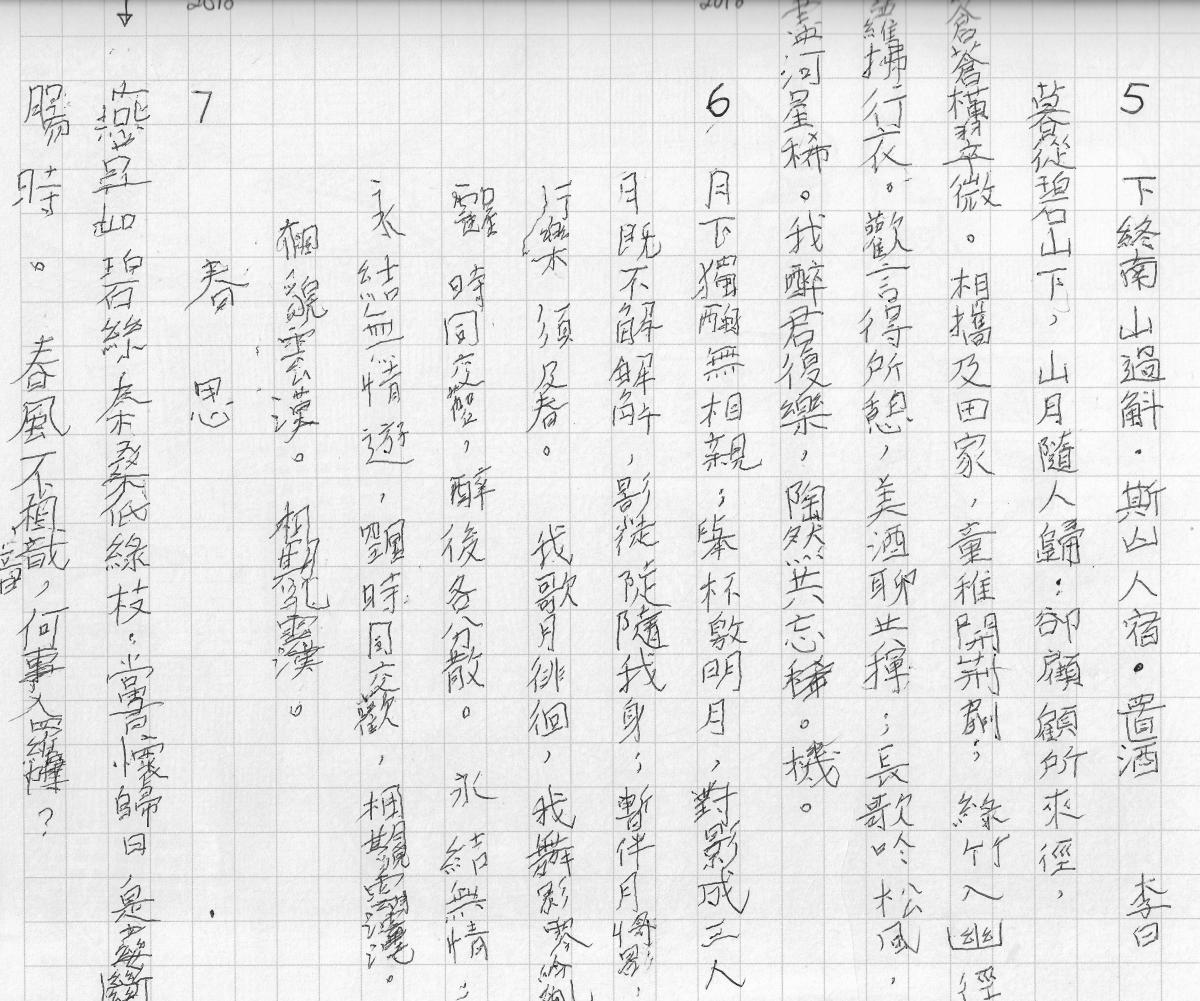 """Khim Copying the 5th, 6th and 7th of the """"Three Hundred Tang Poems (唐詩三百首)"""" onto a 3D Colouring Book (Dec 2018)"""