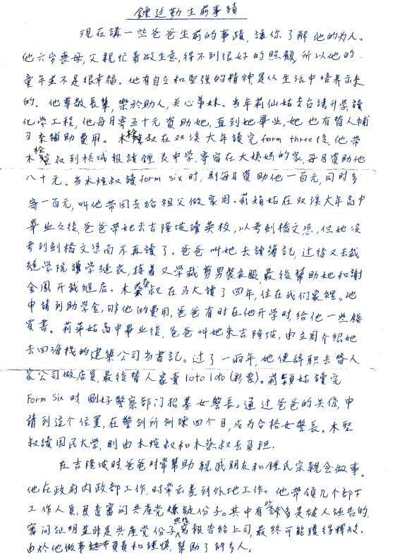 "Khim writing about her husband's past deeds, rectitude and integrity (circa early to mid 2010s, page 1, entitled ""鍾廷勤生前事蹟"")"