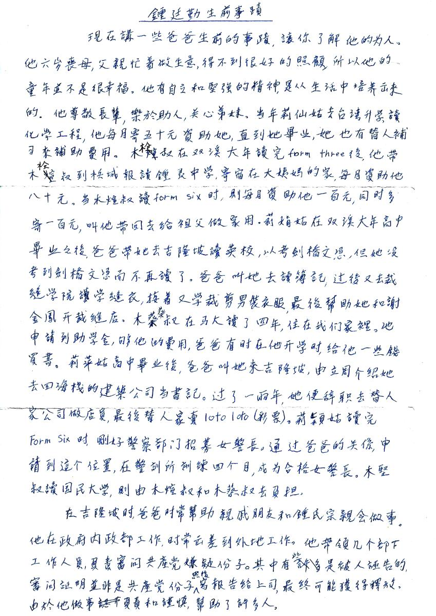 """Khim writing about her husband's past deeds, rectitude and integrity (circa early to mid 2010s, page 1, entitled """"鍾廷勤生前事蹟"""")"""