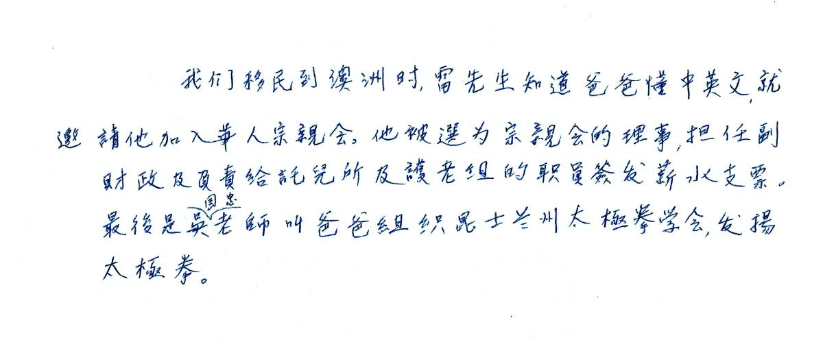 """Khim writing about her husband's past deeds, rectitude and integrity (circa early to mid 2010s, page 2, entitled """"鍾廷勤生前事蹟"""")"""