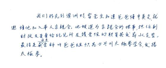 "Khim writing about her husband's past deeds, rectitude and integrity (circa early to mid 2010s, page 2, entitled ""鍾廷勤生前事蹟"")"