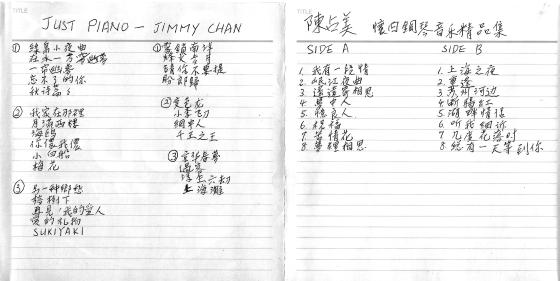 Khim's Favourite Chinese Music as Written by Herself on the CD Sleeve Note, Played by Jimmy Chan (陳占美)