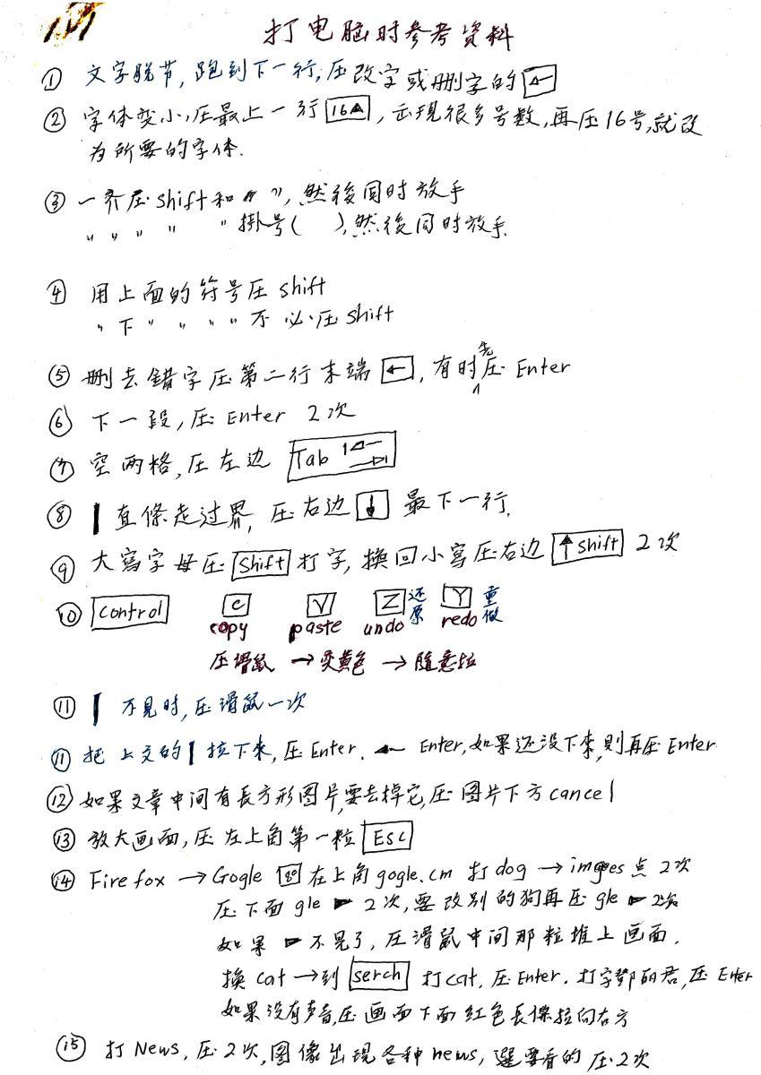 Khim's Notetaking of Khai's Instructions on Word Processing (2009)