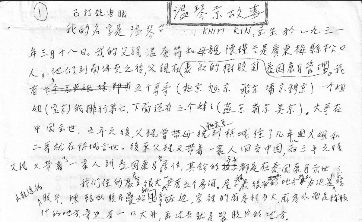 The First Two Pagargraphs of the Draft of Khim's Autobiography (Aug 2011)
