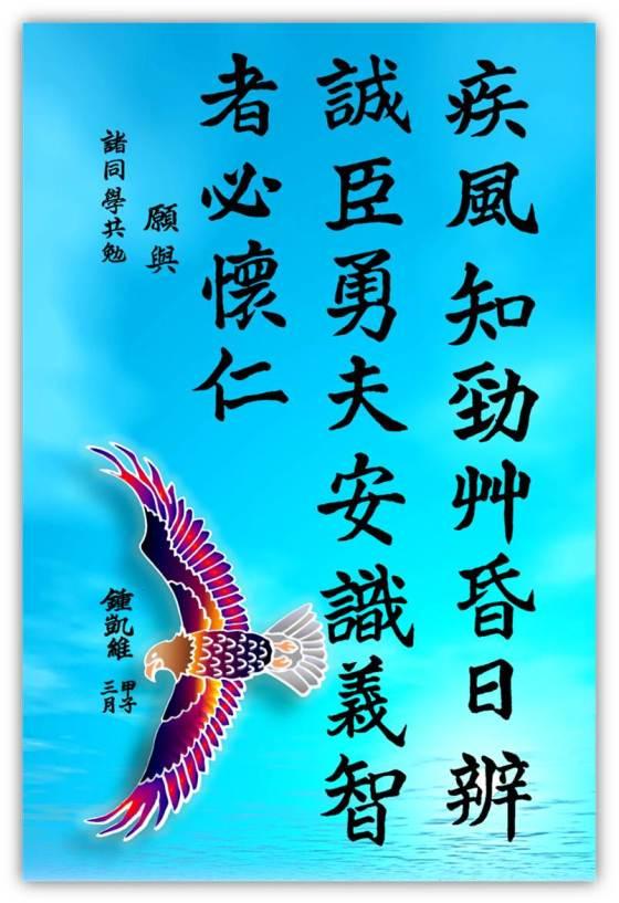 Chinese Caligraphy and Art by SoundEagle ( 疾風知勁草 昏日辨誠臣 勇夫安識義 智者必懷仁 )